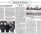 Centre & States, 24 July 1992